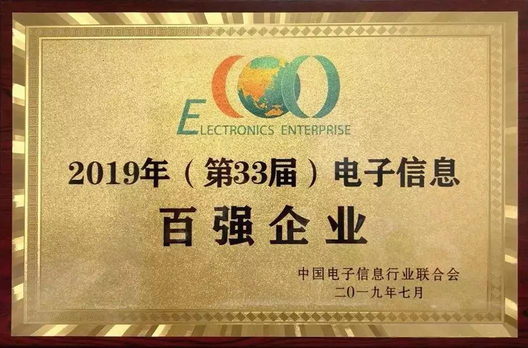 """中天科技集团再度跻身2019中国电子信息、电子元件""""双百强""""前列"""