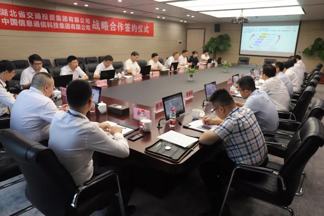 中国信科集团与湖北交投集团签订战略合作协议