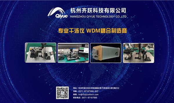 聚焦清远   齐跃科技与您相约CFCF2019  重点展示WDM耦合设备