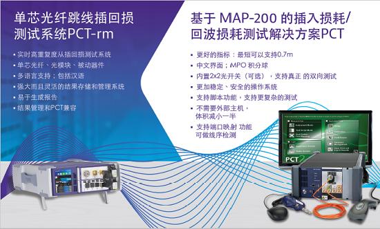 聚焦清远 | Viavi单/多芯连接器插回损测试系统将亮相2019国际光连接峰会