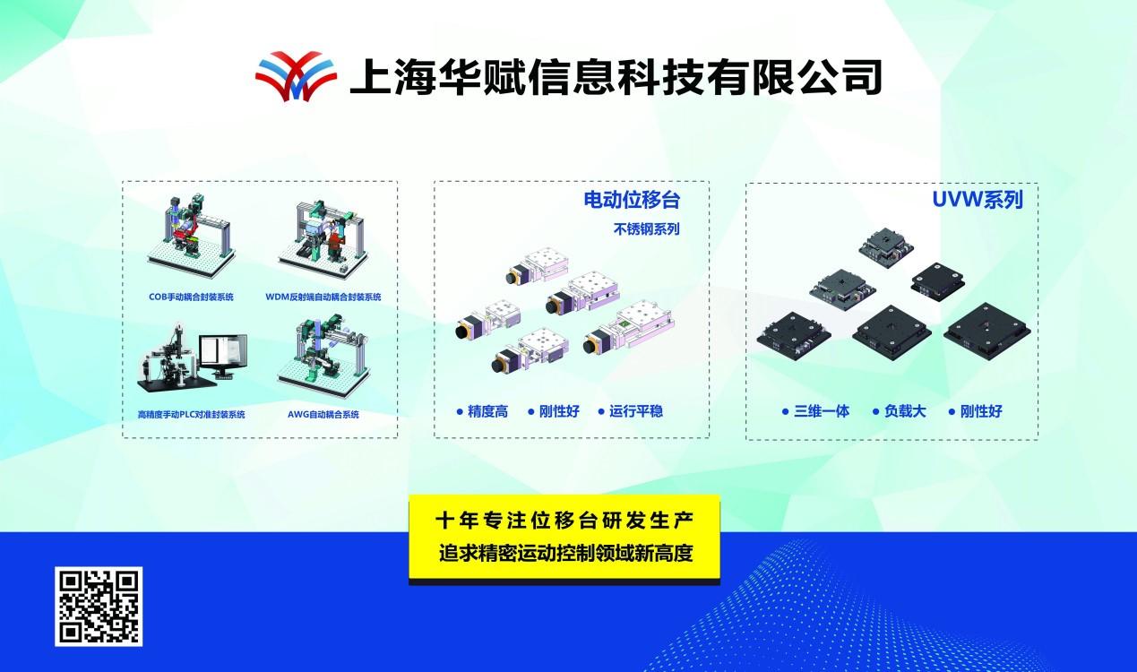 聚焦清远 | 上海华赋COB/AWG/PLC/AWG耦合封装系统将亮相CFCF2019
