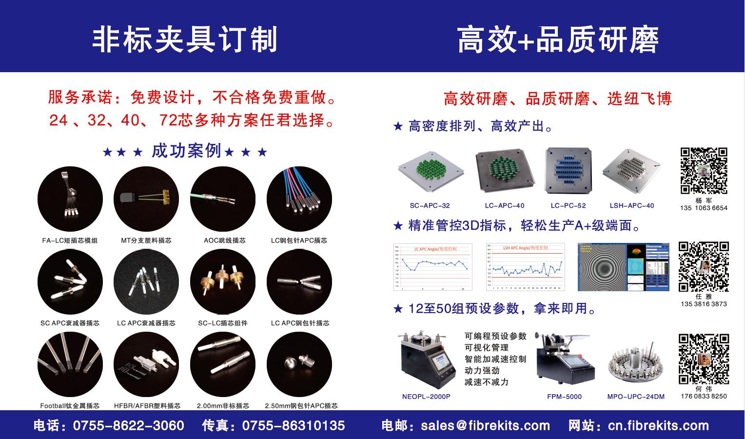聚焦清远 | 纽飞博科技携高效高品质研磨方案出席2019中国光连接峰会