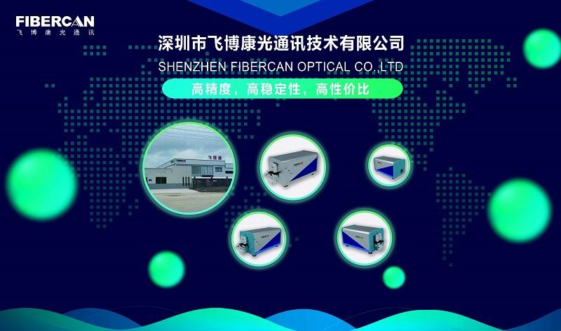 聚焦清远 | 飞博康CFCF2019重磅推出其高精度3D干涉仪