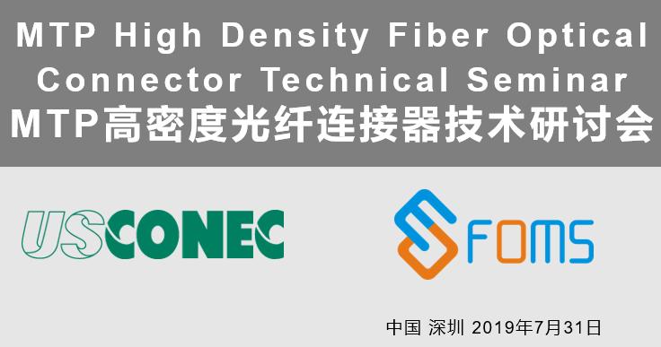紫晨阳光FMOS联合US Conec成功举办MTP高密度光纤连接器技术交流会