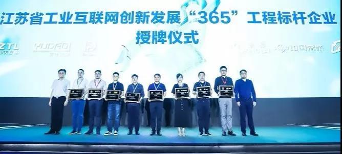 """中天互联荣获江苏省工业互联网创新发展""""365""""工程标杆企业"""
