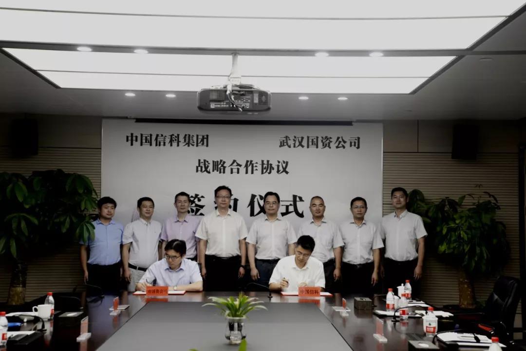 中国信科集团与武汉国资公司签订战略合作协议