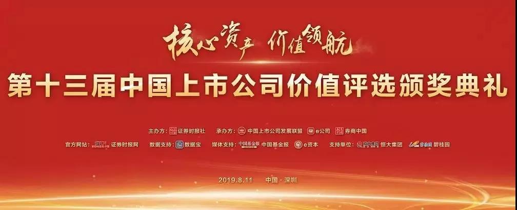 """恭贺天孚通信连续三年荣膺""""中国创业板上市公司价值50强"""""""