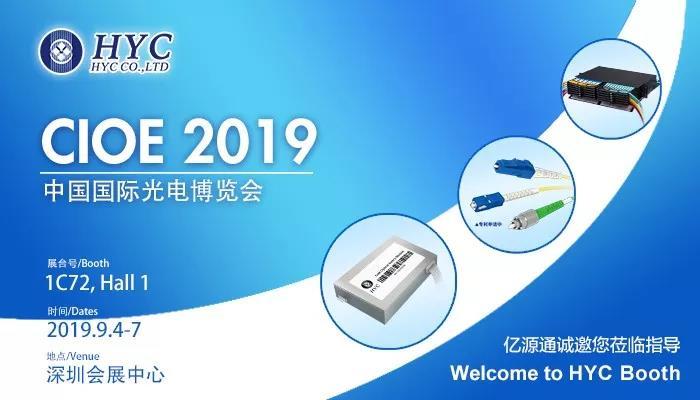 CIOE 2019 | 亿源通将携MEMS光开关/SC安全带锁连接器等新品亮相