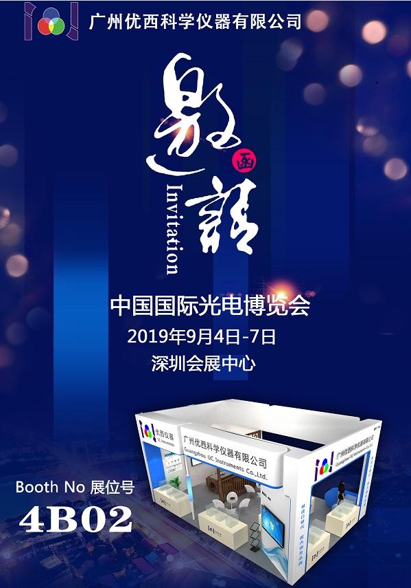 CIOE 2019   优西仪器携O波段可调光源精彩亮相 5款设备限时特惠抢购
