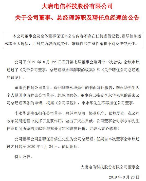 大唐电信聘任雷信生为总经理,李永华因个人原因辞任,