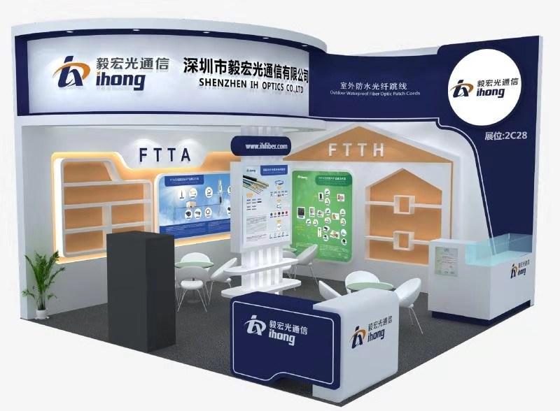 CIOE 2019 | 毅宏光通信携FTTA、FTTH布线解决方案特装参展