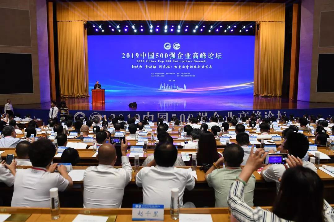 通鼎集团入围中国企业500强三张榜单