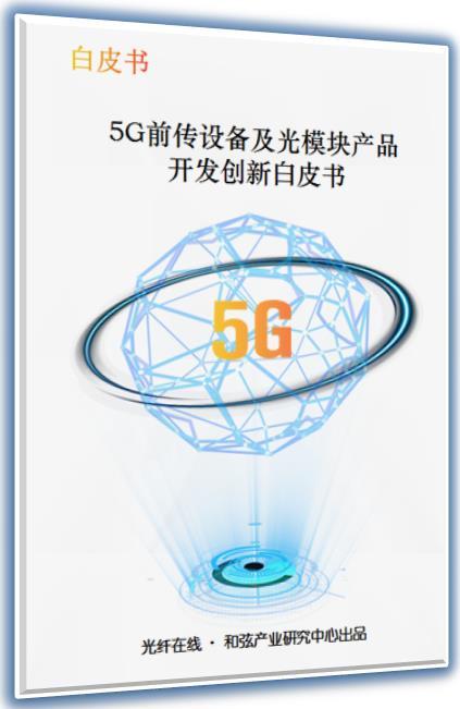 从CIOE2019看5G前传方案与进展 5G创新白皮书推动5G产业规模商用