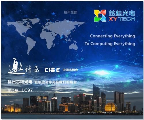 芯耘光电在CIOE 2019 现场展示tunable BIDI、芯片等产品