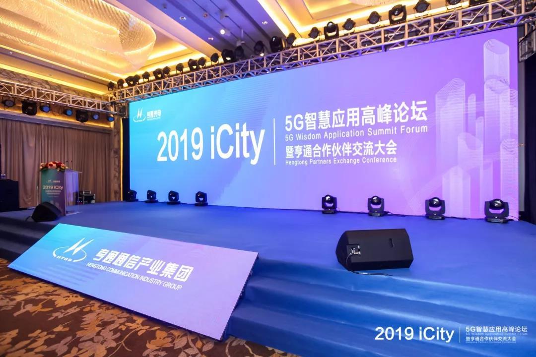 2019iCity亨通携手合作伙伴助推5G应用发展