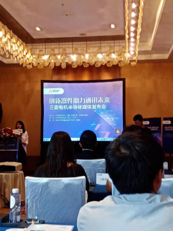 媒体发布会 | 三菱电机全面布局5G高性能光器件市场