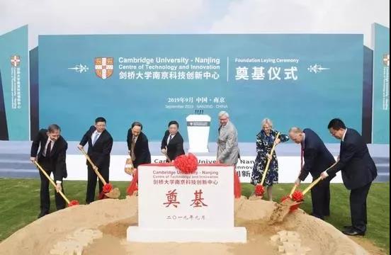 亨通崔根良应邀出席剑桥大学南京科技创新中心奠基活动