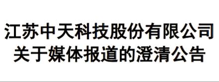 中天科技公布半年业绩收入利润双增长却遭新京报误报