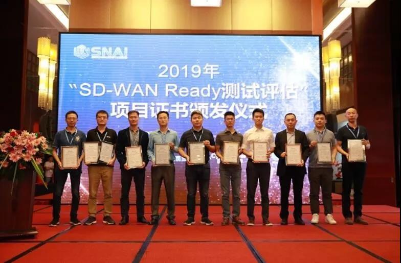华为首批通过中国SD-WAN Ready测试, 积极推动SD-WAN标准化进程