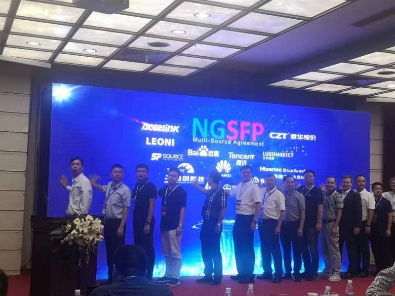 基于100G延伸 NGSFP欲打造开放透明可持续的MSA标准