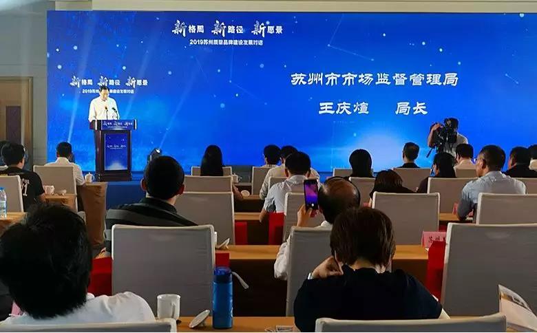 """通鼎集团荣获 """"苏州市民营企业50强品牌价值领先30强企业""""称号"""
