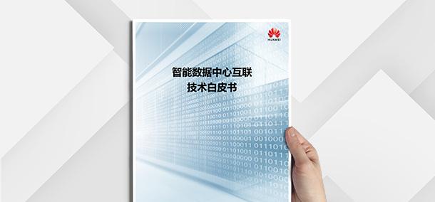 华为发布《智能数据中心互联技术白皮书》
