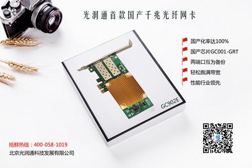 光润通首款国产千兆光纤网卡开发成功