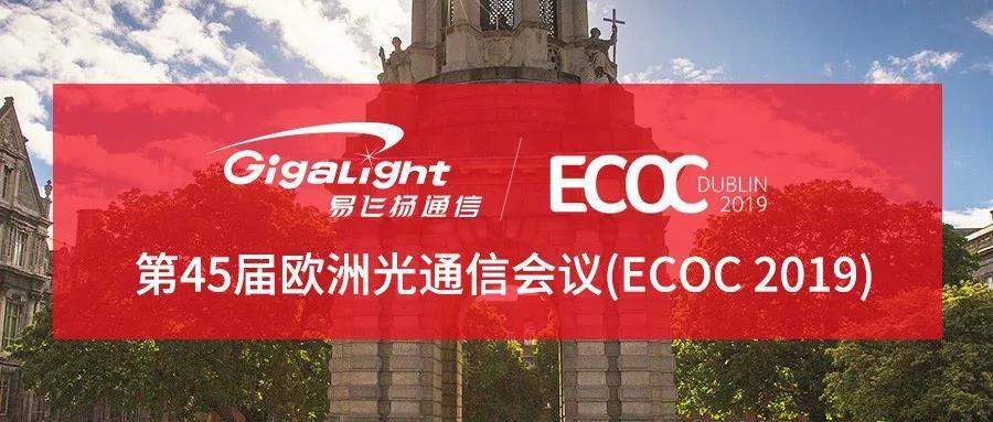 易飞扬携三大产品线最新产品出征ECOC2019