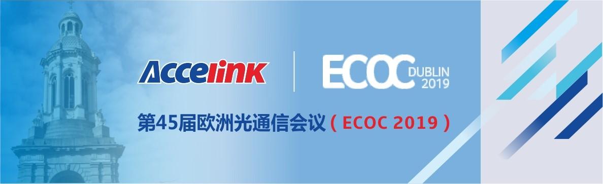 扬帆起航——光迅科技将在都柏林参展ECOC2019
