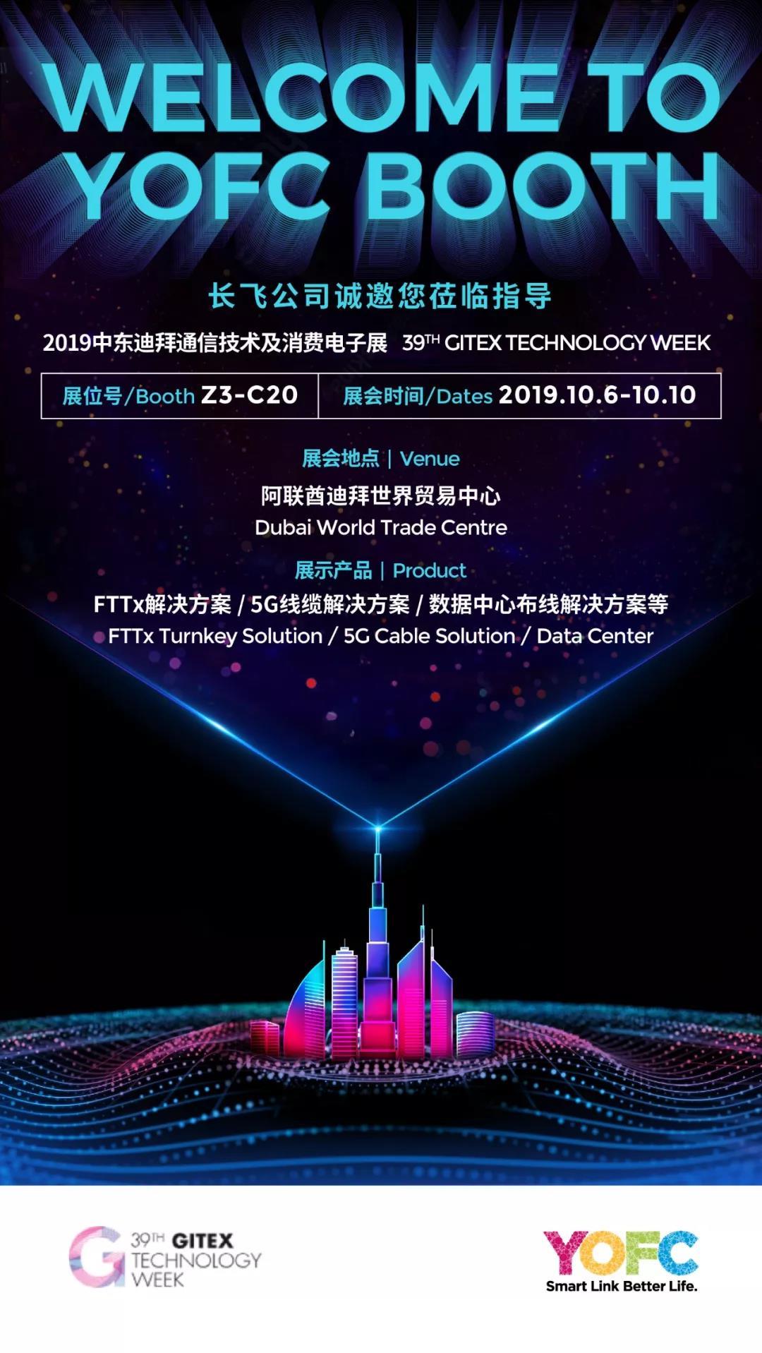 长飞诚邀您参与2019迪拜通信技术及消费电子展GITEX