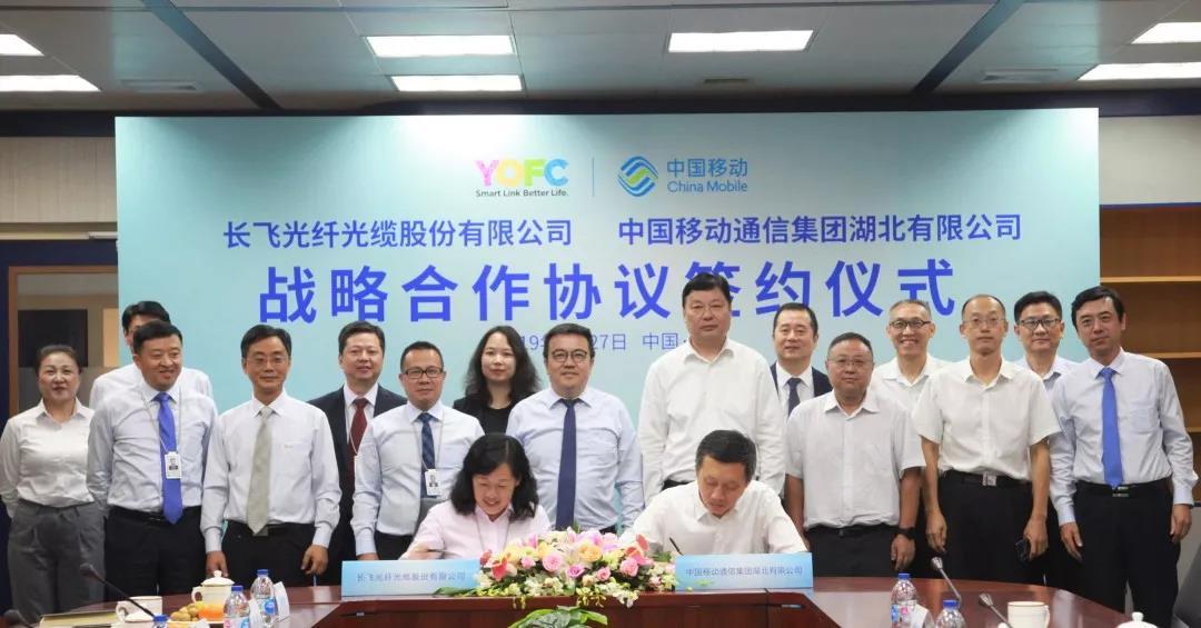 长飞与湖北移动签署战略合作协议 共同探索5G在行业及工业领域相关应用
