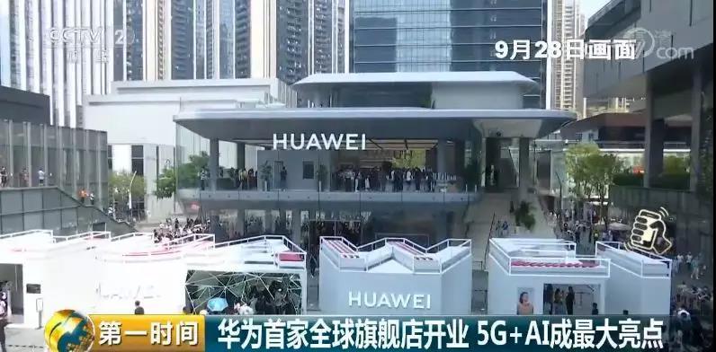 华为,6G已在路上!6G到底有多6?