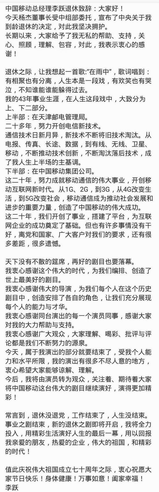 中国移动总裁李跃退休致辞:演好人生最后一幕戏