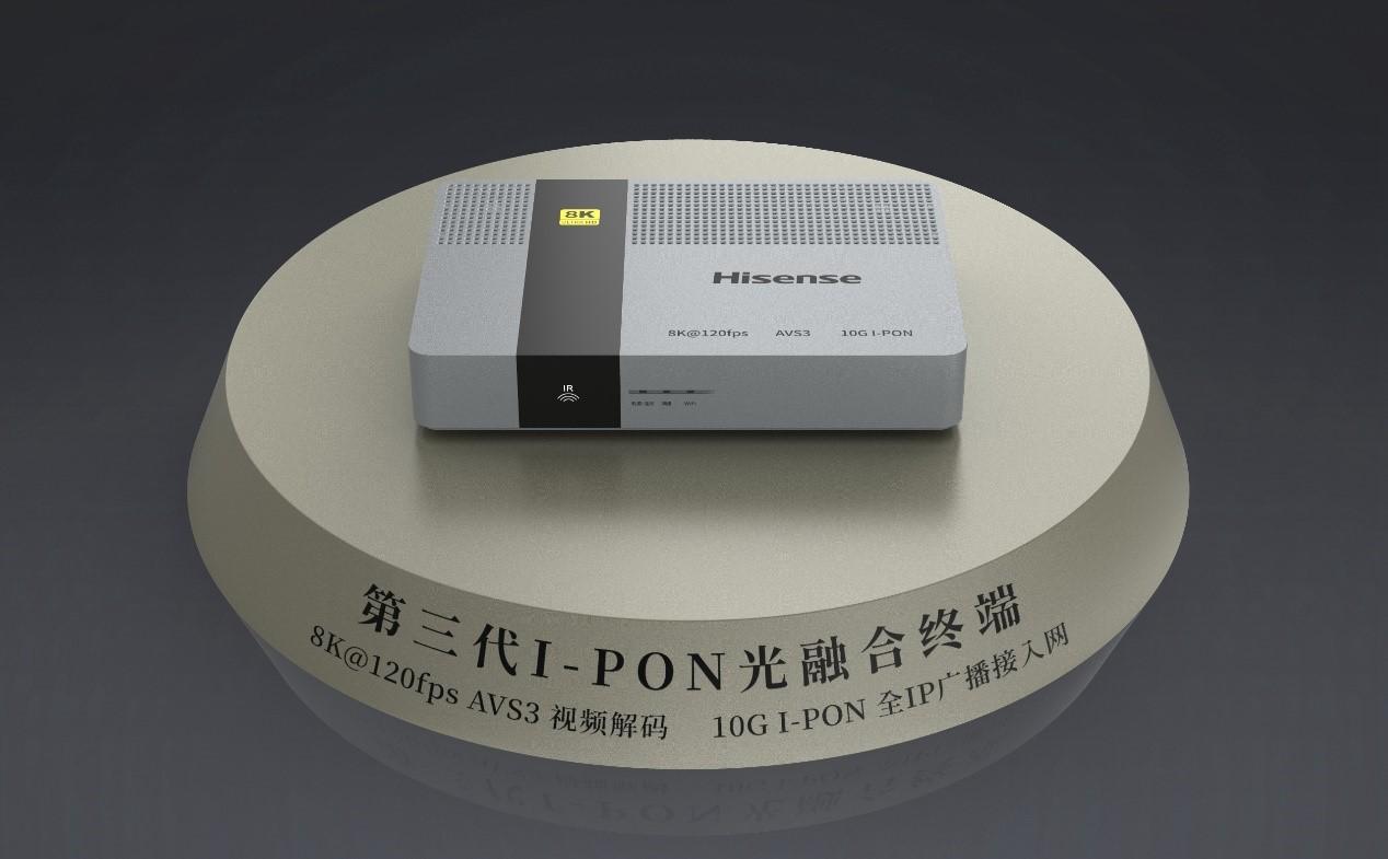海信宽带率先推出第三代8K+I-PON光融合终端产品