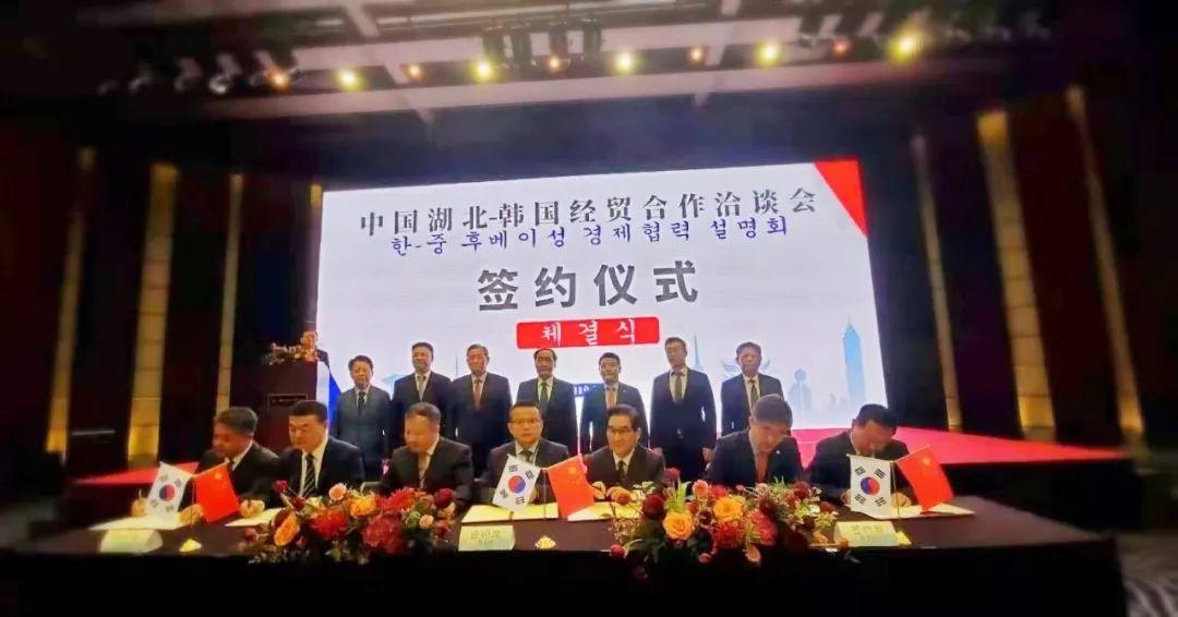 中韩合资永鼎物瑞创芯技术有限公司成立