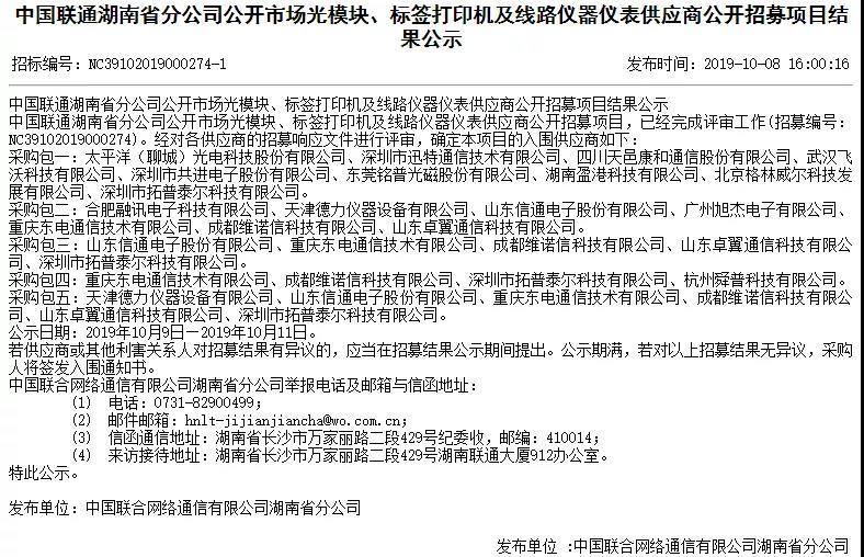 天邑康和、格林威尔等多家厂商入围湖南联通光模块等供应商招募项目