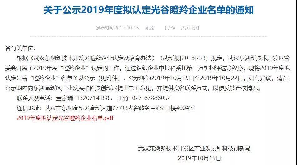 """武汉敏芯半导体荣获2019年光谷""""瞪羚企业""""称号"""