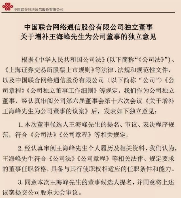 中国联通董事王路卸任,百度 CTO 王海峰当选