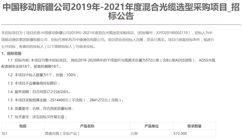 新疆移动发布2019年-2021年度混合光缆选型采购公告