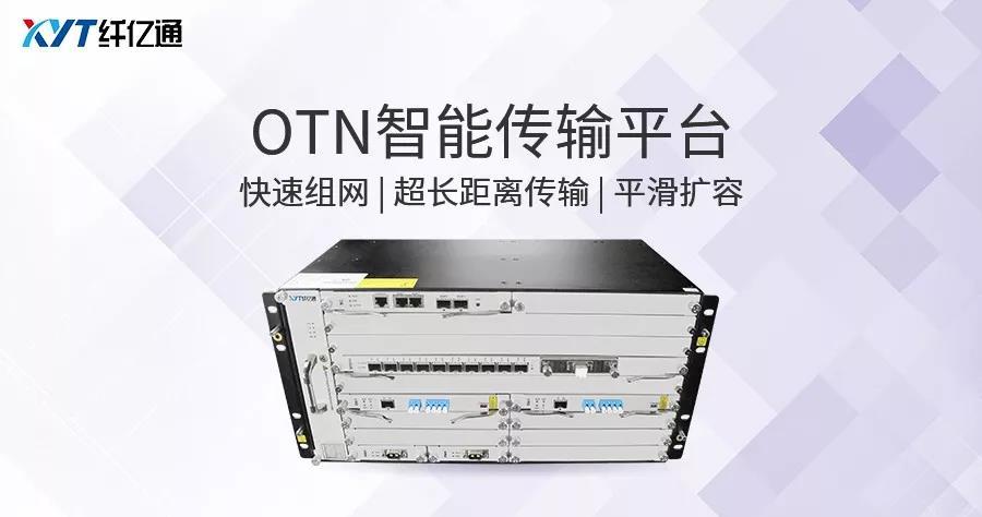 纤亿通强势推出100G/200G OTN传输解决方案