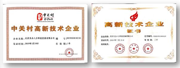 """光传感光通信初创公司北京见合八方荣获 """"国家高新技术企业""""认证"""