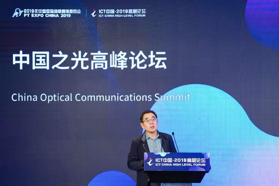 张成良:中国电信下一步重点解决ROADM跨区域调度