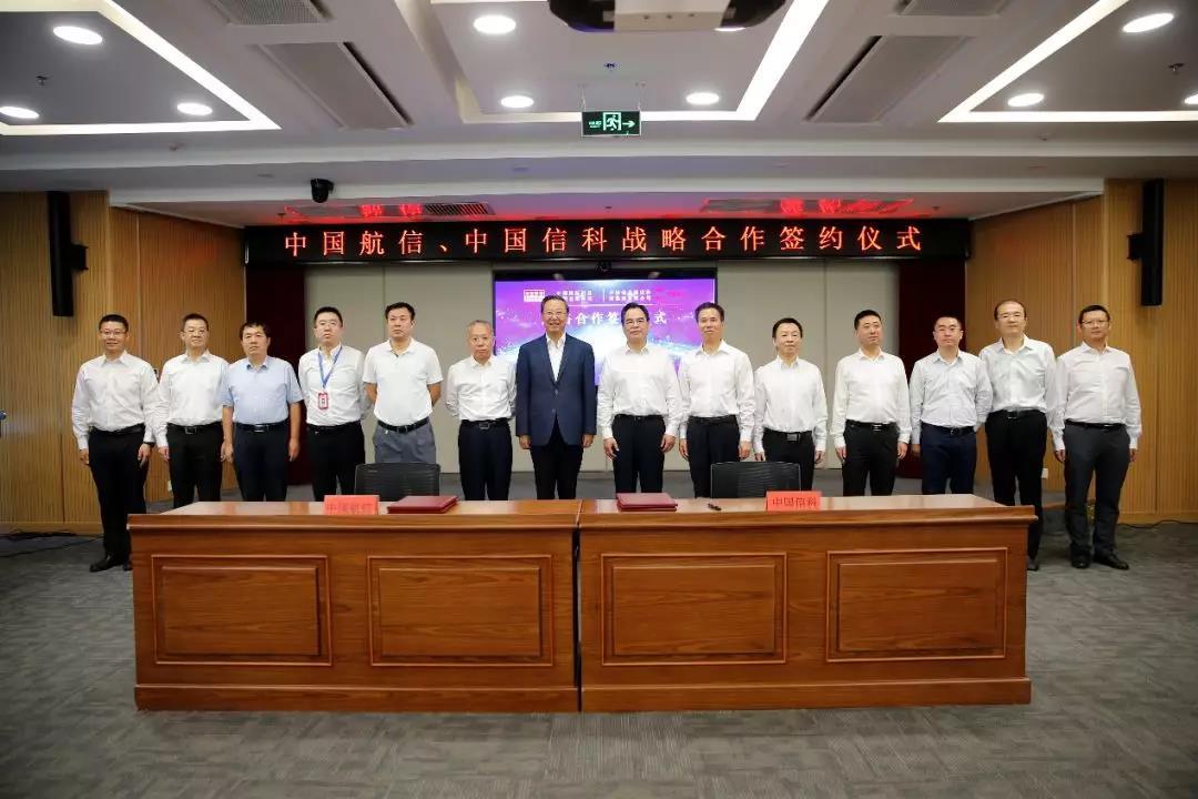 中国信科集团与中国航信集团举行战略合作签约仪式