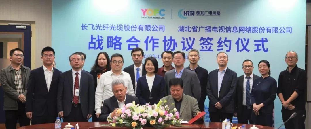 长飞公司与湖北广电签署战略合作协议