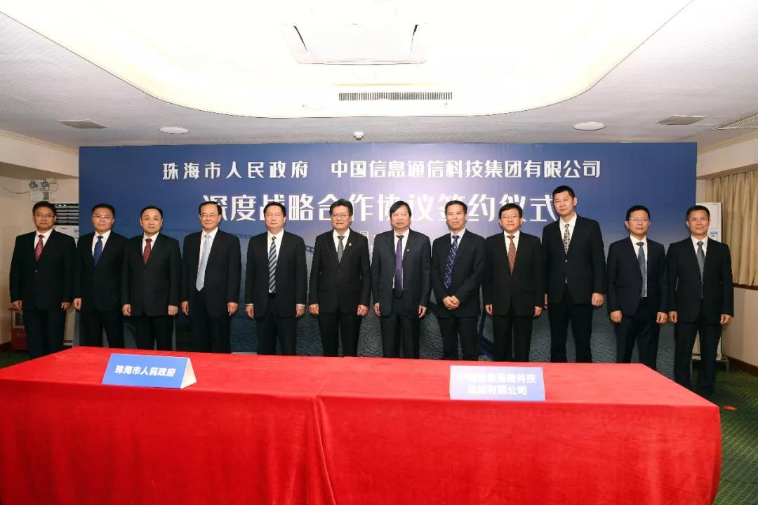 中国信科集团烽火珠海海洋产业基地扬帆起航