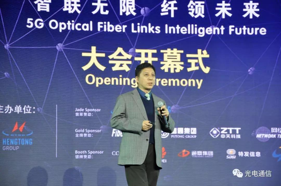 信通院副院长何桂立:5G将催生光纤光缆规模需求