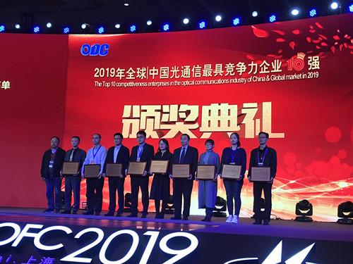 华工正源入选ODC《2019中国光器件最具竞争力企业10强》榜单