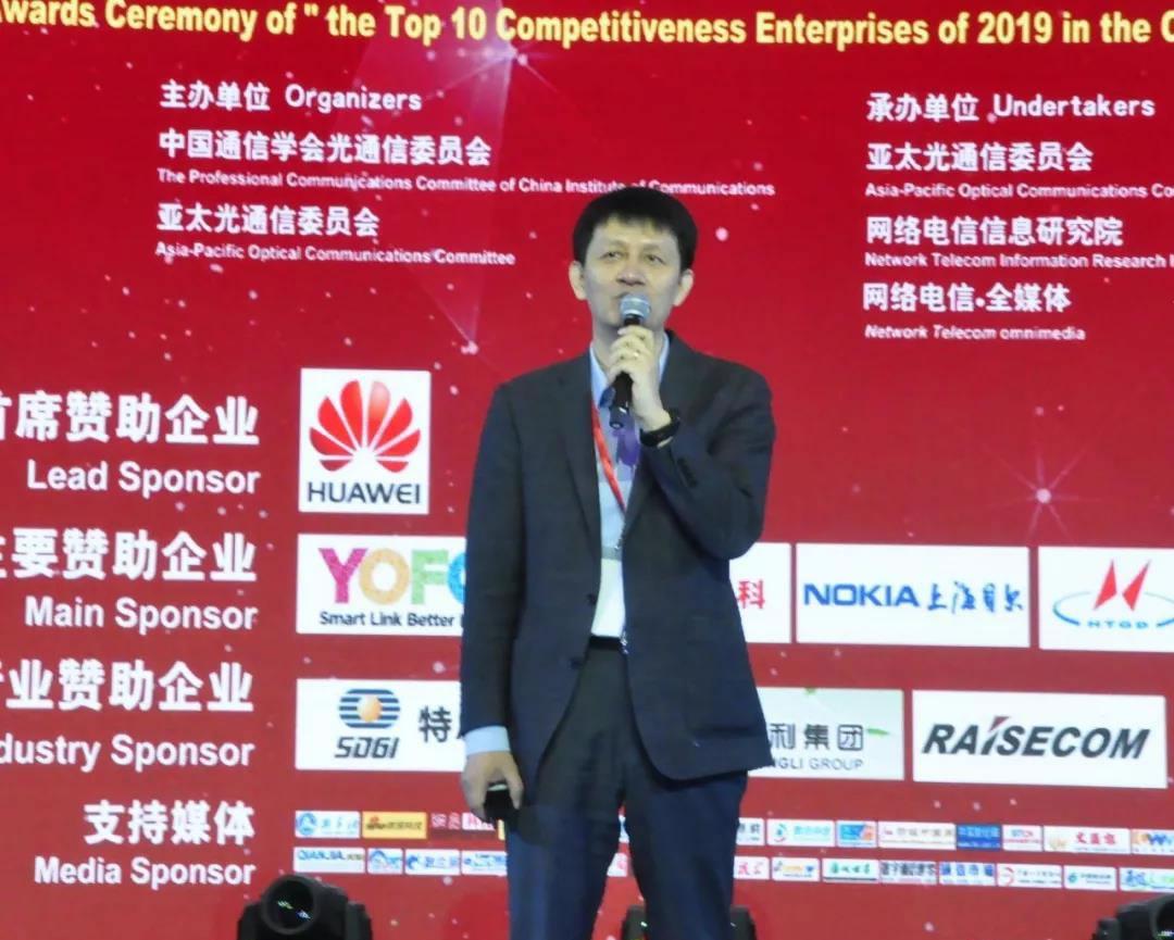 信通院敖立:5G背景下中国光通信工业的新机会