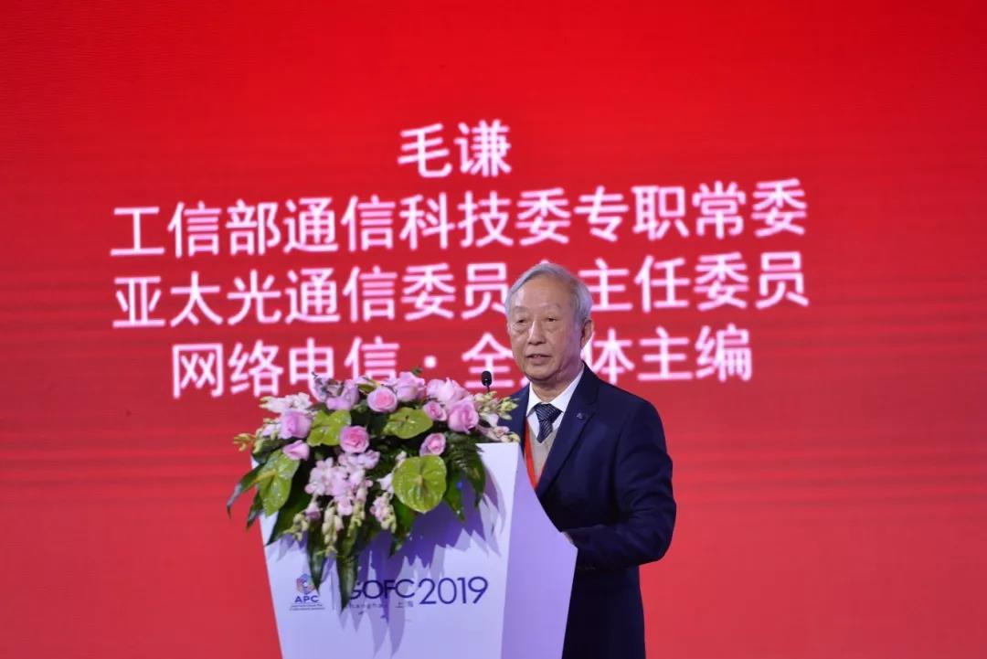 ODC'2019论坛上海盛大举行,隆重发布全球|中国光通信最具竞争力企业10强最新榜单