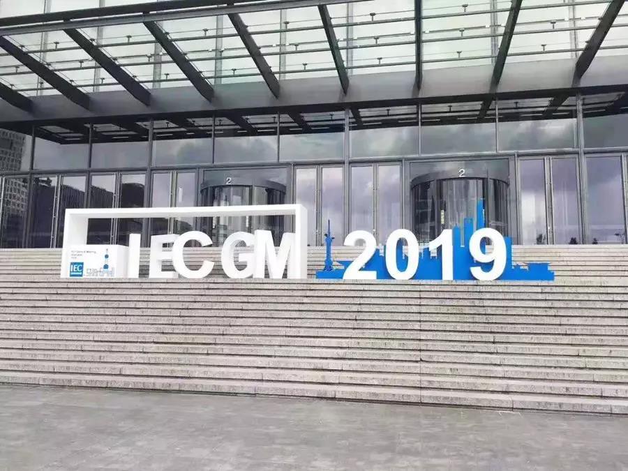 IEC大会在上海成功召开  金信诺参与多项标准起草